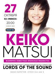 Концерт Кеико Матцуи