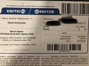 Билет на концерт Ирины алегровой 9 марта ,  Минск-арена